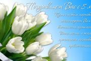 ИзображениеС Международным Женским Днем 8 марта!!!