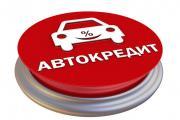 Изображениепокупка машины в кредит, выгодно даже во времена кризиса!