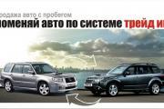 ИзображениеTRADE- IN (ТРЕЙД-ИН)