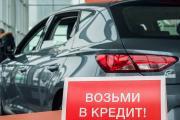 ИзображениеЛьготное автокредитование стимулирует рост продаж в России