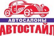 ИзображениеБыстрая доставка (дефицитных автомобилей).