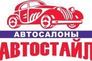 ИзображениеАвтосалон АвтоСтайл на ул. Усольской, 62