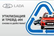 ИзображениеАвтоВАЗ продлил программу утилизации и Trade-in на апрель